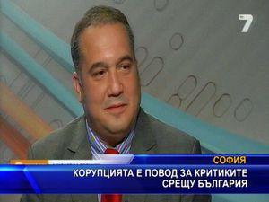 Корупцията е повод за критиките срещу България