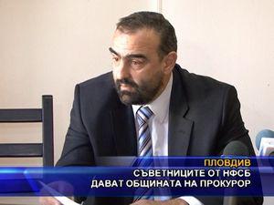 Съветниците от НФСБ дават общината на прокурор