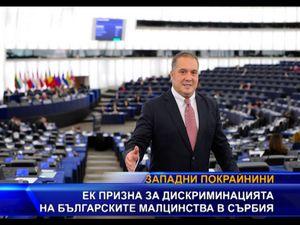 ЕК призна за дискриминацията на българските малцинства в Сърбия