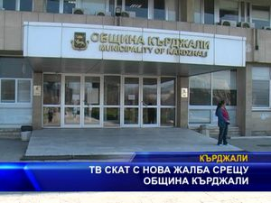 ТВ СКАТ с нова жалба срещу община Кърджали