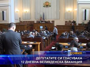 Депутатите си гласуваха 12 дневна Великденска ваканция