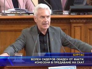 Волен Сидеров обиден от факти, изнесени в предаване на СКАТ