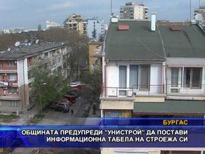 Общината:
