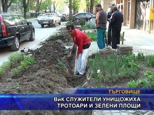 ВиК служители унищожиха тротоари и зелени площи