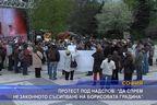 Да спрем незаконното съсипване на Борисовата градина