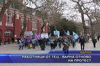 Работници от ТЕЦ - Варна отново на протест