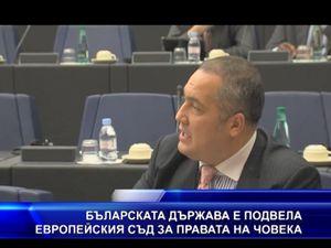 Българската държава е подвела европейския съд за правата на човека