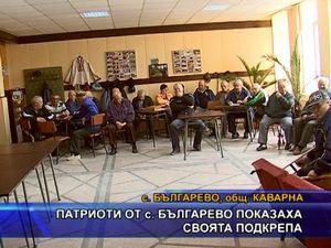 Патриоти от с. Българево показаха своята подкрепа