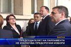 Председателят на парламента не изключва предсрочни избори
