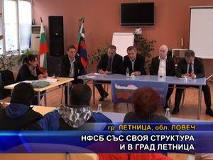 НФСБ със своя структура и в град Летница