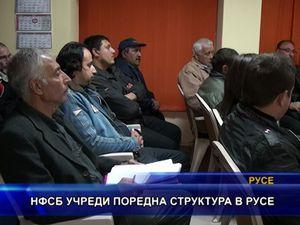 НФСБ учреди поредна структура в Русе