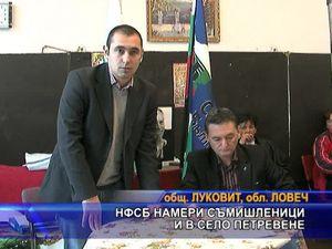 НФСБ намери съмишленици в Петревене