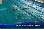 Здравето на плувците е в риск