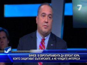 Бинев: В Европарламента да влязат хора, които защитават българските интереси