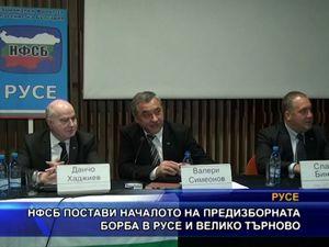НФСБ започна предизборната борба в Русе и Велико Търново