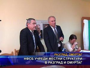 НФСБ учреди местни структури в Разград и Омуртаг