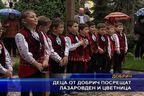 Деца от Добрич посрещат Лазаровден и Цветница