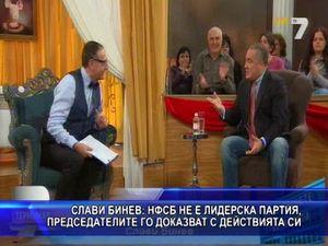 Бинев: НФСБ не е лидерска партия, председателите го доказват