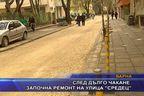 """След дълго чакане започна ремонт на улица """"Средец"""""""