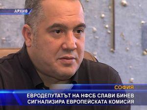Евродепутатът на НФСБ Слави Бинев сигнализира европейската комисия