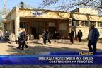 Завеждат колективен иск срещу собственика на Ремотекс