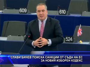 Слави Бинев поиска санкции от съда на ЕС за новия изборен кодекс