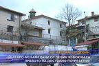 Българо-мохамедани от Девин извоюваха правото на достойно погребение