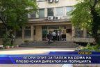 Втори опит за палеж на дома на плевенския директор на полицията