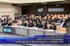 ГЕРБ и БСП отхвърлиха Карловската декларация за пореден път