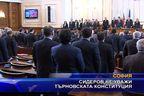 Сидеров не уважи Търновската конституция