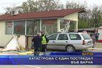 Катастрофа с един пострадал във Варна