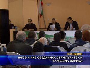 НФСБ и НИЕ обединиха структурите си в община Марица