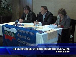 НФСБ проведе отчетно-изборно събрание в Несебър