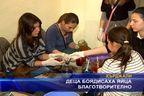 Деца боядисаха яйца благотворително
