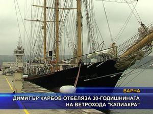 """Димитър Карбов отбеляза зо-годишнината на ветрохода """"Калиакра"""""""