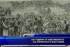 138 години от избухването на Априлското въстание