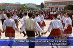 Голямо Великденско хоро се изви в Аксаково
