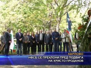 НФСБ се преклони пред подвига на Христо Проданов