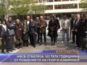 НФСБ отбеляза 163-та годишнина от рождението на Георги Измирлиев