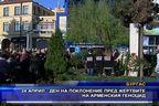 24 април - ден на поклонение пред жертвите на арменския геноцид