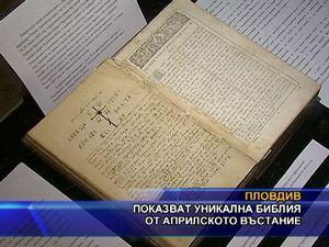 Показват уникална Библия от Априлското въстание