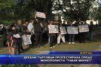 Дребни търговци протестираха срещу монополиста