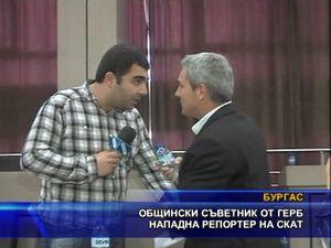 Общински съветник от ГЕРБ нападна репортер на СКАТ
