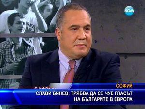 Слави Бинев: Трябва да се чуе гласът на българите в Европа