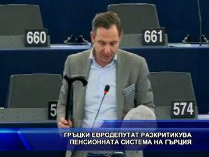Гръцки евродепутат разкритикува пенсионната система на Гърция