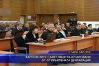 Карловските съветници разочаровани от отхвърлената декларация
