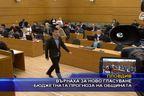 Върнаха за ново гласуване бюджетната прогноза на общината