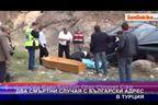 Два смъртни случая с български адрес в Турция