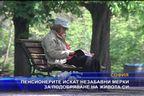 Пенсионерите искат незабавни мерки за подобряване на живота си