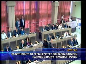 Съветниците от ГЕРБ не четат докладни на НФСБ и гласуват против